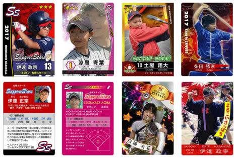 少年野球カード